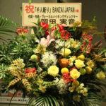 BANZAI JAPANスペシャルライブ 「千人斬り」。ワンマンライブに飾られたスタンド花を紹介!