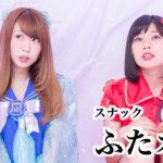 【ニコ生】アイドル禁断の場所「スナックふたオポ」