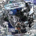ローレライの歌声が、心を微睡みへと誘う。yucatが最新ミニアルバム『PARALLEL WORLD Ⅳ~消滅海底都市~』に描き上げた海底都市の物語。