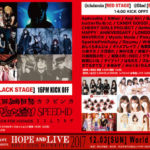 Aphrodite、BANZAI JAPAN、CANDY GO!GO!、川崎純情小町☆ほか総勢36組のアイドルが参加!HIV/AIDSキャリア支援ライブ「HOPE AND LIVE2017」今週末開催!