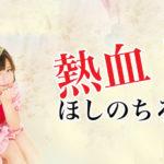 熱血!星乃ちろる塾#8【ゲスト:キセキレイさん、香橙まりあさん】