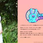 アニソンアイドル上月せれな  10月からアニメ「デュエル・マスターズ キング!」のEDテーマに決定! そして、10月10日には同番組で声優デビューも!!