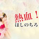 【ニコ生】熱血!星乃ちろる塾#3【ゲスト:江口いちご,ダイブッ!】