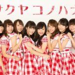 【メンバーコメントあり!】サクハナことサクヤコノハナのMV、ジャケットが公開!