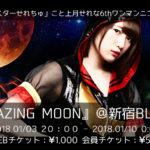 【ニコ生】上月せれな6thワンマン公演、『BLAZING MOON』新宿BLAZE公演放送決定!