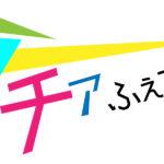 【レポート】満員御礼!Chiap!主催「チア☆ふぇす」表参道GROUNDにて開催!