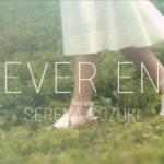 上月せれな 「爆丸ジオガンライジング」EDの最新MV「NEVER END」が遂に解禁!